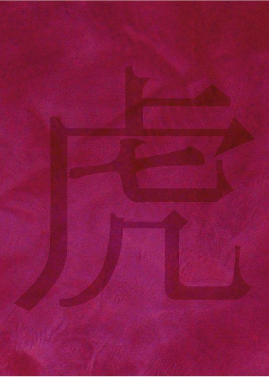 Wandschablone chinesisches Zeichen Tiger