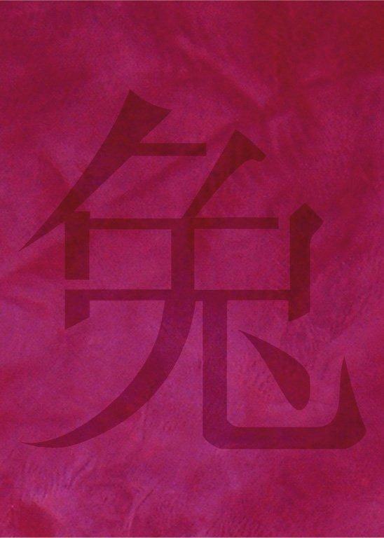 Wandschablone chinesisches Zeichen Hase