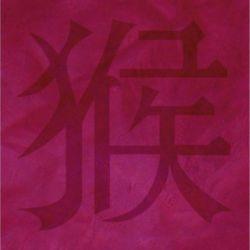 Wandschablone Chin. Zeichen Affe