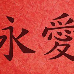 Wandschablone Asiatisch Chin. Zeichen Ewige Liebe