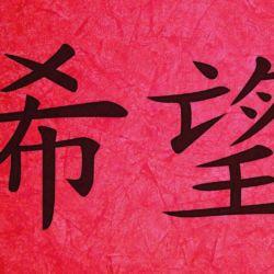 Wandschablone Chin. Zeichen Hoffnung