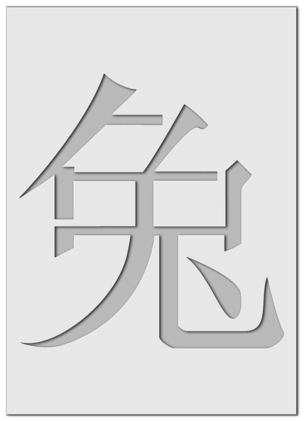 Chin. Zeichen Hase
