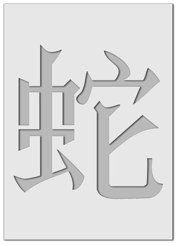 Chin. Zeichen Schlange
