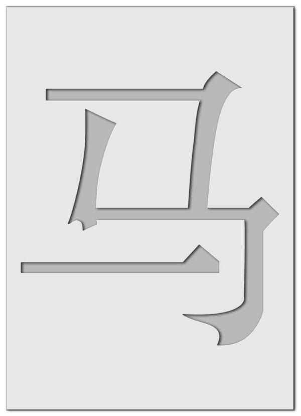 Chin. Zeichen Pferd