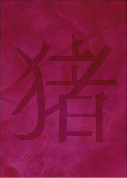 Wandschablone chinesisches Zeichen Schwein