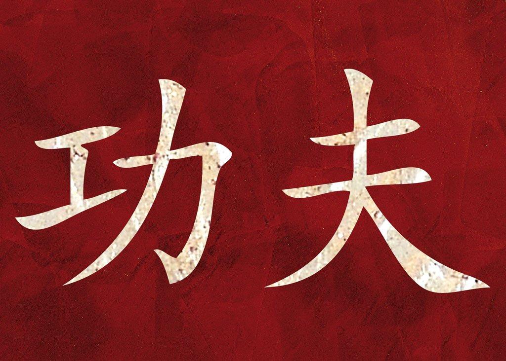 kung-fu schablone